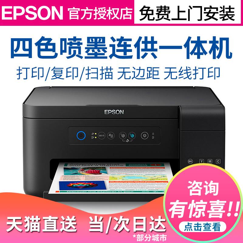 爱普生l4158彩色照片打印机喷墨家用办公一体机无线wifi手机直连复印扫描原装墨仓式连供