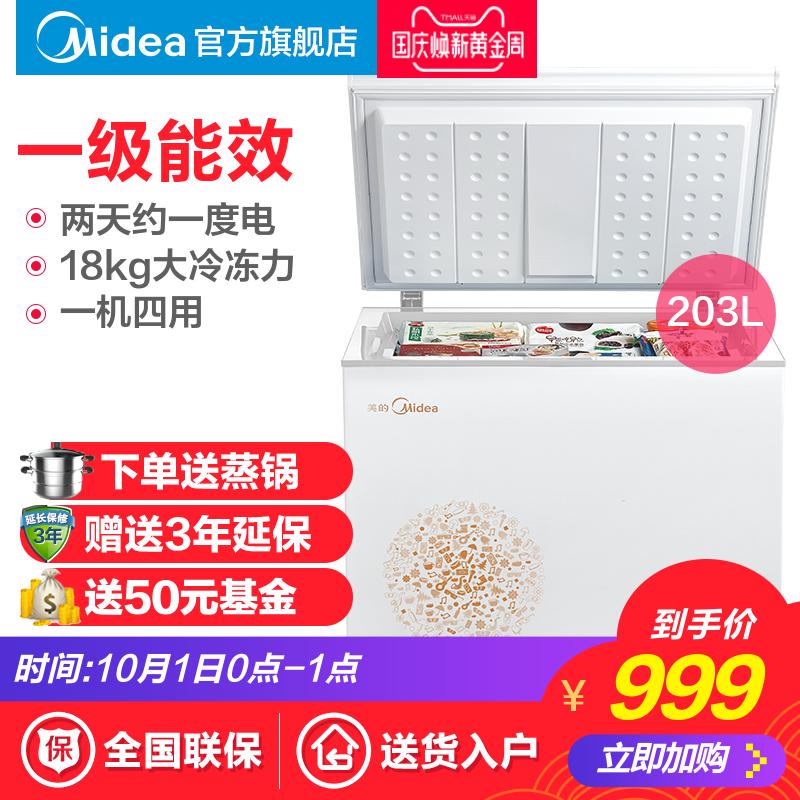 Midea-美的 BD-BC-203KM(E)冰柜亚博体育ios官方下载小型冷柜冷藏冷冻迷你冰箱
