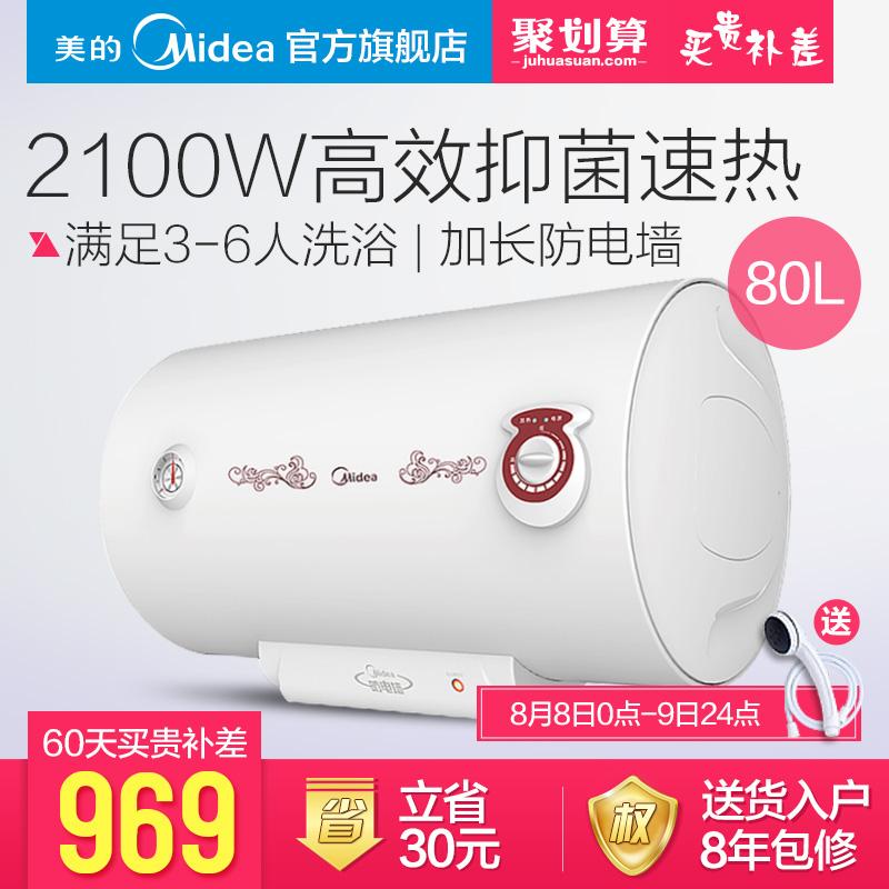 midea/美的电热水器f8021wa1