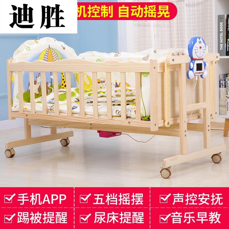 电动婴儿床无漆实木床智能电动摇篮床宝宝床自动电动摇摇床BB床