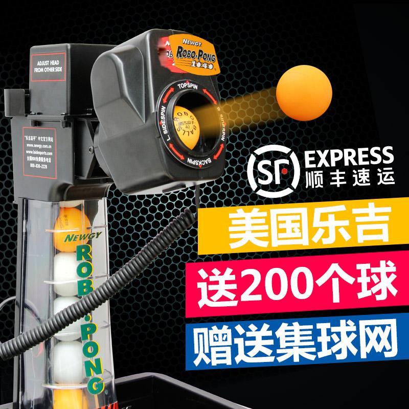 乐吉高手1040 发球机 自动乒乓球发球机发球器多落点送集球网40+