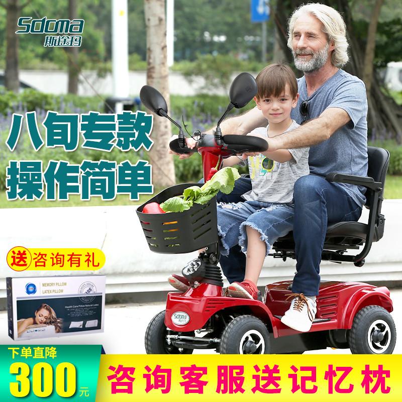 老年代步车四轮斯途玛S1老人电动车残疾人代步车四轮电动成人