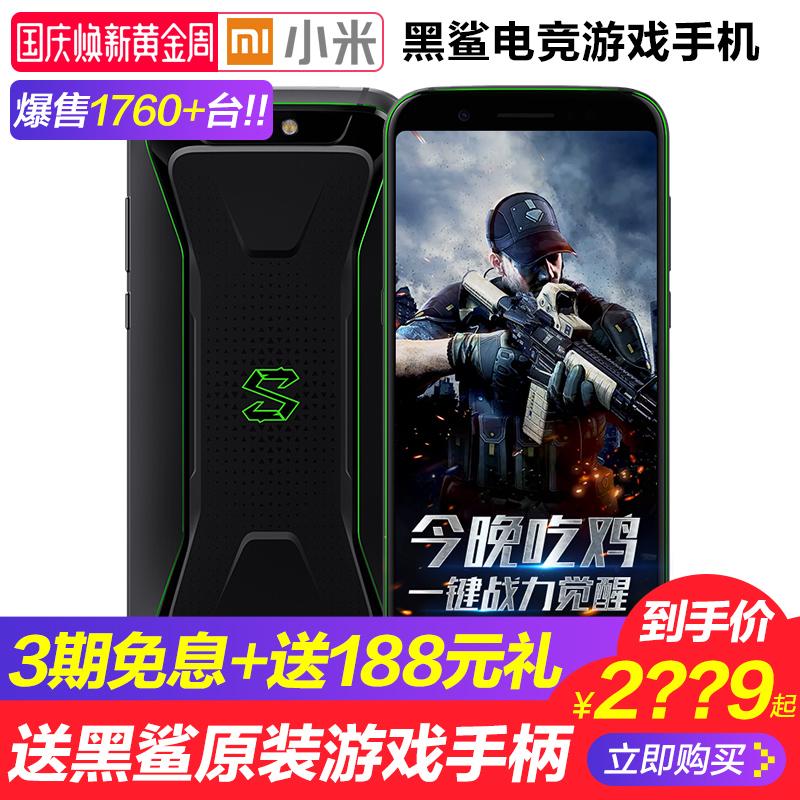 当天发咨询省钱Xiaomi-小米 黑鲨游戏手机官网骁龙845官方正品行货电竞手机