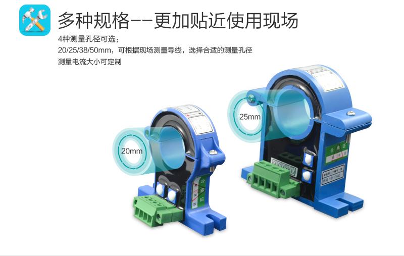 米科开合式霍尔电流变送器产品规格