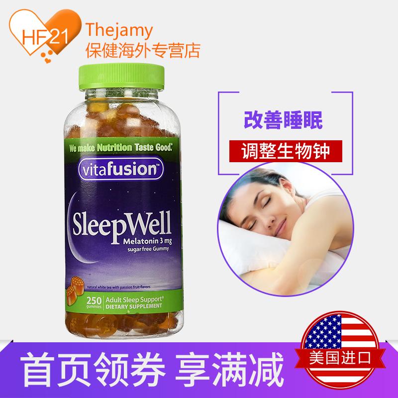 美国Vitafusion SleepWell褪黑素片咀嚼软糖250粒倒时差改善睡眠#