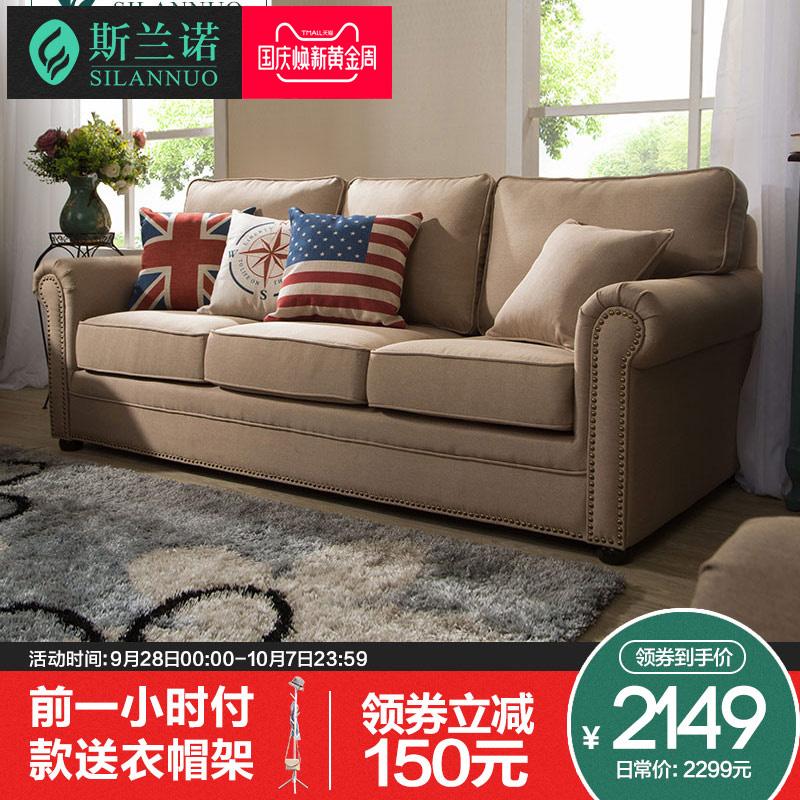斯兰诺美式沙发地中海田园风格沙发客厅整装小户型三人布艺沙发