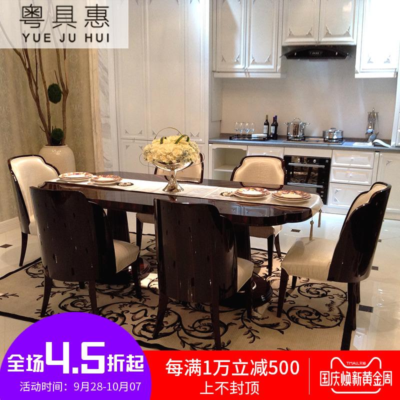 粤具惠 后现代美式轻奢餐桌椅组合 简约小户型实木长方形餐厅家具