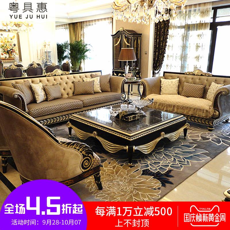 粤具惠 欧式沙发 新古典实木沙发大户型布艺三位沙发组合客厅家具