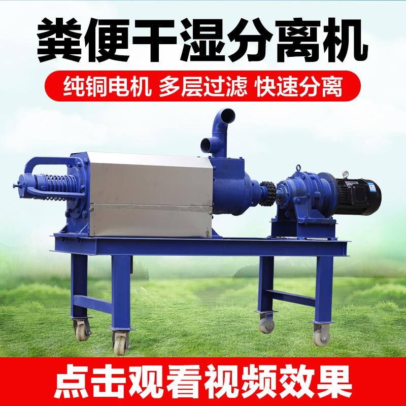 固液干湿分离机猪粪鸡粪牛粪畜禽粪便脱水机养殖场环保设备处理机