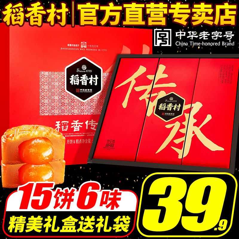 稻香村月饼礼盒装稻香传承广式蛋黄莲蓉中秋节员工礼品散装多口味