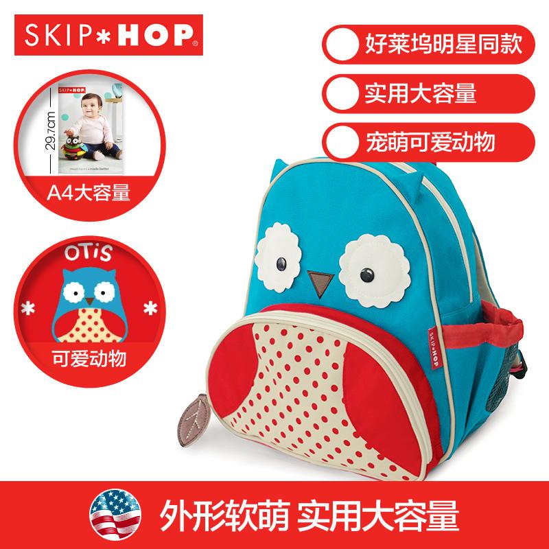 美国时尚skiphop儿童书包动物可爱卡通幼儿园男女童双肩背包3-7岁