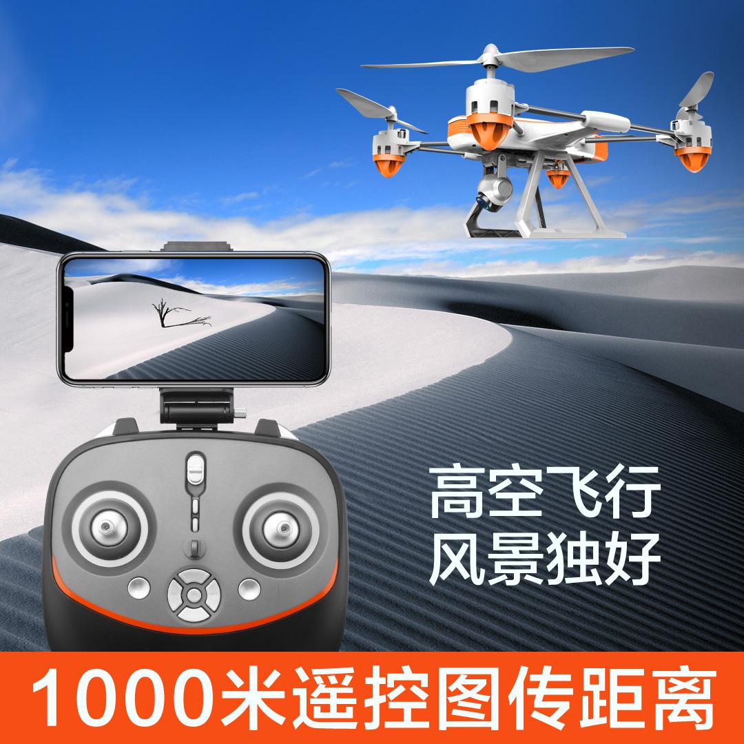 无人机航拍高清专业4K智能 跟拍四轴遥控飞行器超长续航充电模型