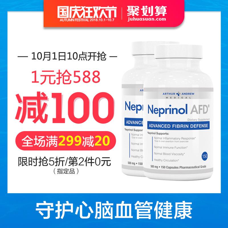 Neprinol AFD极酶300粒美国正品脑梗塞辅酶q10心脑血管保健梗立通