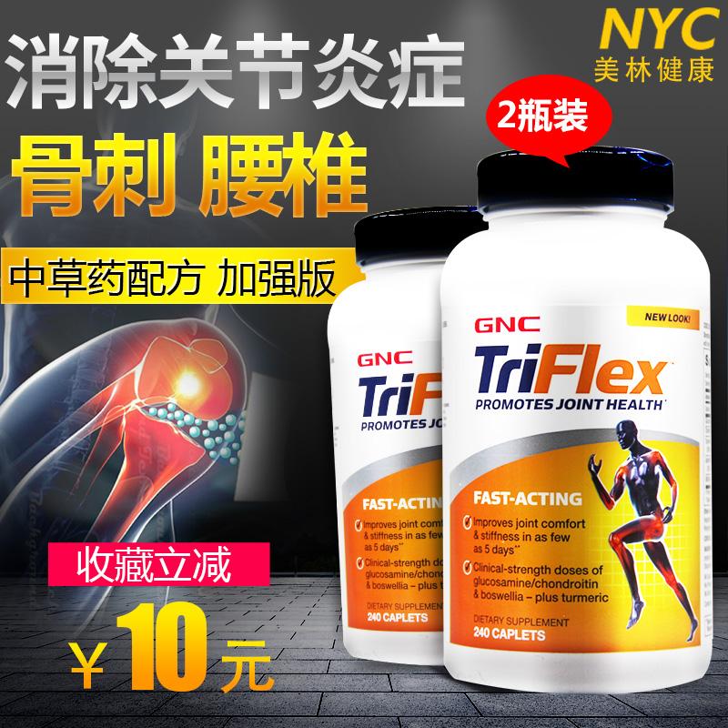 2瓶GNC健安喜Triflex加强型维骨力氨糖软骨素240片 美国原装进口
