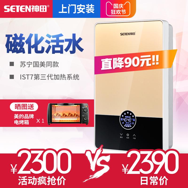 神田F7小型即热式电热水器快热家用卫生间速热淋浴机洗澡器过水热