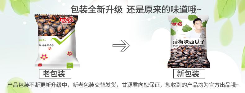 包装更换说明-西瓜子.jpg