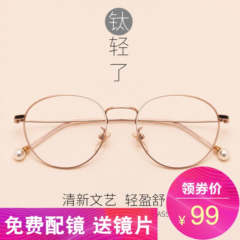 复古纯钛超轻眼镜框网红款素颜配近视眼镜女有度数圆脸韩版潮珍珠
