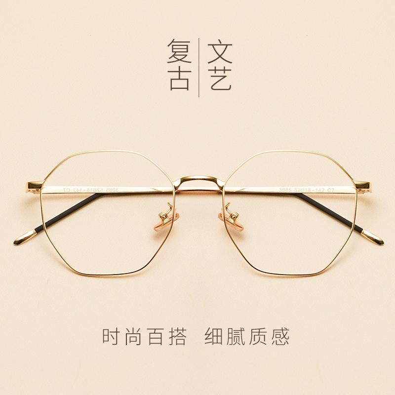 多边形不规则眼镜框镜架女复古大框圆脸素颜文艺眼镜近视镜有度数