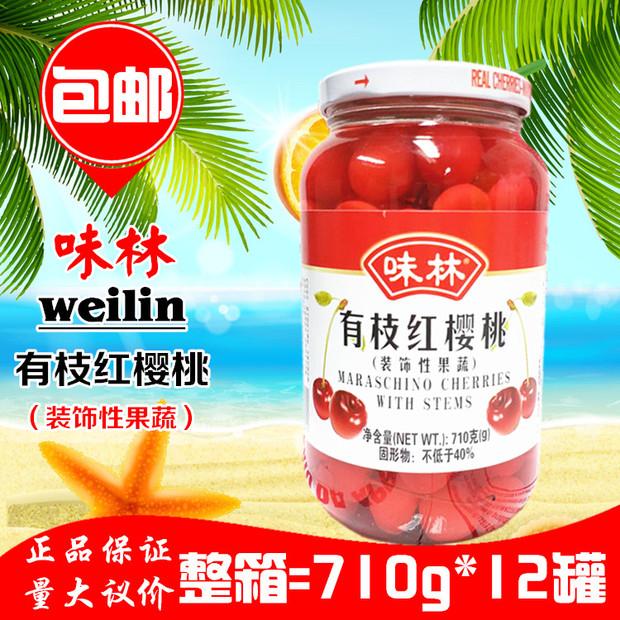 味林有枝红樱桃710g 有枝红车厘子罐头 水果罐头鸡尾酒用整箱包邮