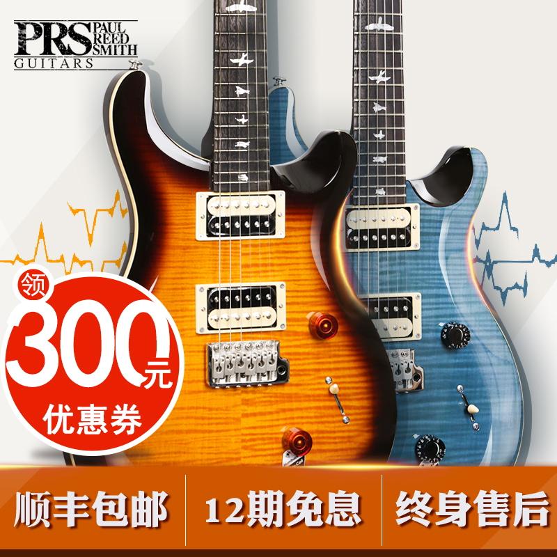 印尼产PRS电吉他 SE STANDARD 24 ST22 ST24 22-24品 系列电吉他