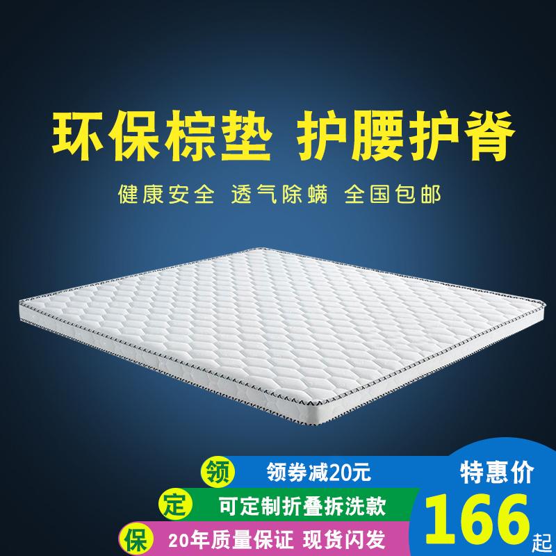 椰棕床垫棕垫1.8米1.5m床棕榈偏硬儿童1.2米薄席梦思软硬两用定做