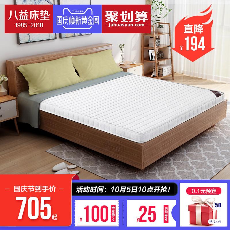 八益天然椰棕床垫棕垫硬棕1.2m1.5m1.8m床棕榈床垫席梦思儿童床垫