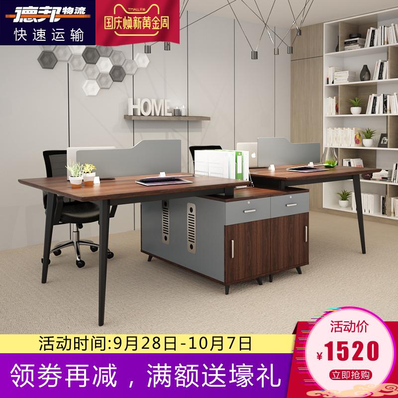乐威轩 办公桌 简约现代职员桌四人位简易员工桌经济型双人电脑桌