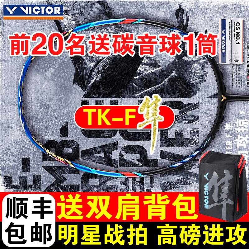 正品Victor胜利羽毛球拍突击TK-F隼 戴资颖同款维克多进攻型单拍