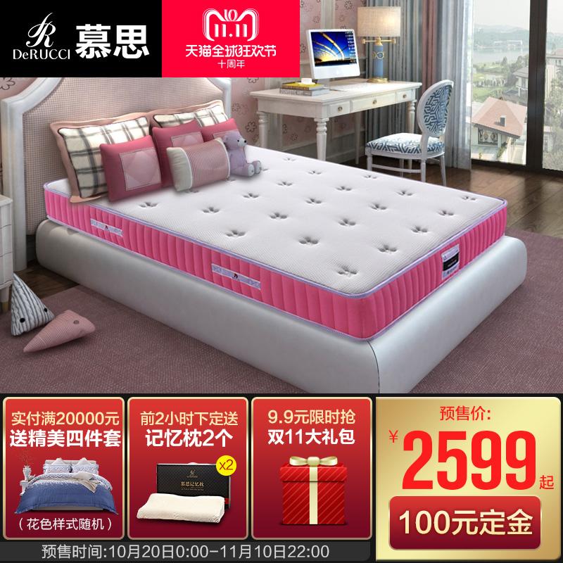 慕思 独立弹簧天然进口乳胶儿童床垫1.2米 两面榻榻米席梦思床垫
