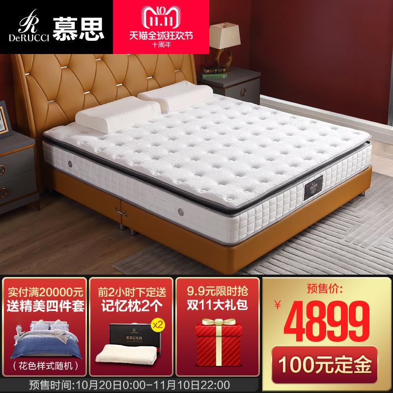 慕思床垫 独筒弹簧床垫 3cm天然乳胶床垫三重防螨1.8米 睡眠精灵