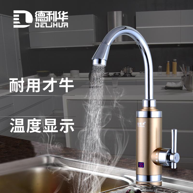 德利华电热水龙头 即热式小厨宝自来水加热器厨房速热热水器数显