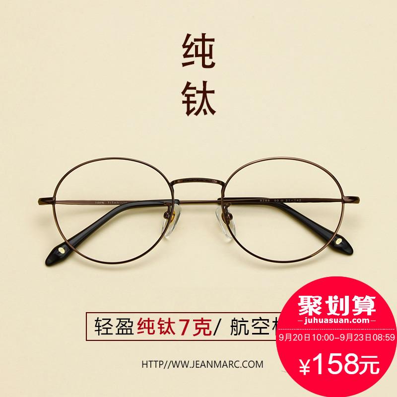 纯钛复古眼镜框女潮全框圆形眼镜框男金丝边圆框眼镜架配近视眼镜