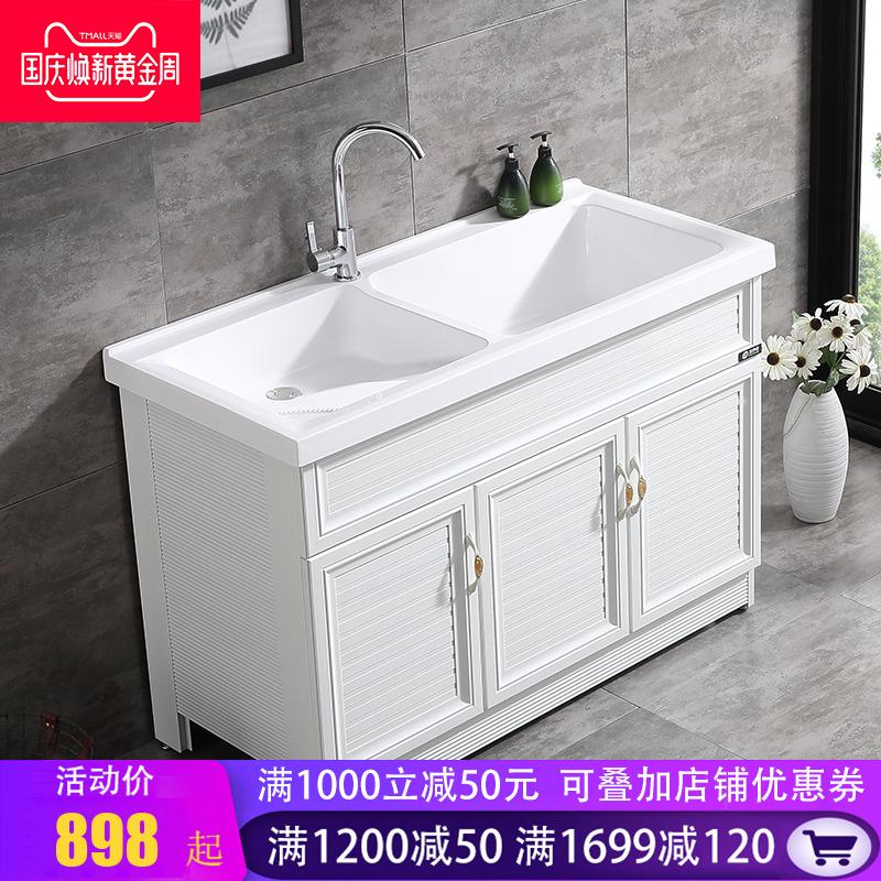 法伊诺新款双盆太空铝浴室柜洗衣柜阳台柜带搓衣板美式洗衣池组合