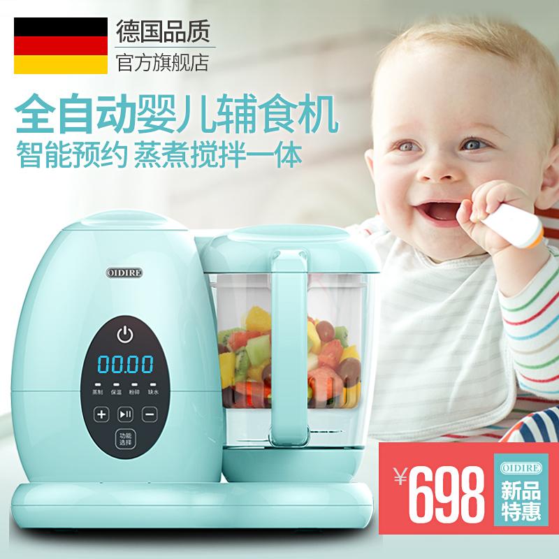 德国OIDIRE全自动婴儿辅食机蒸煮搅拌一体机宝宝儿童打泥料理机