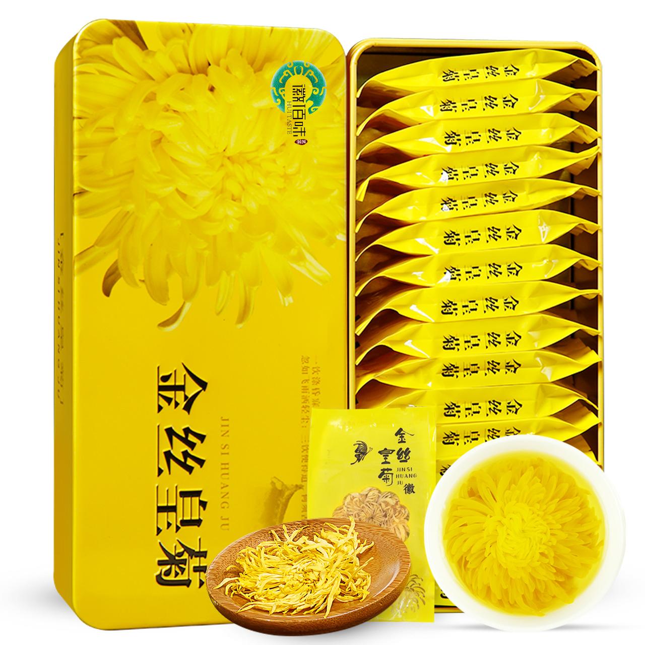 【拍3件】特级金丝皇菊礼盒装3件共54朵