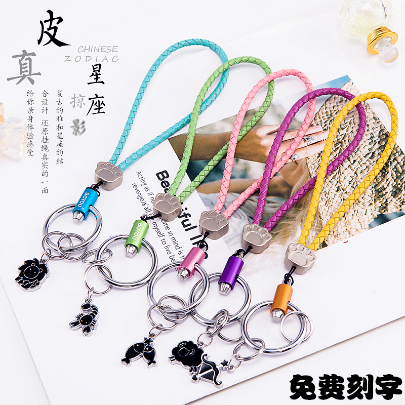 Bo Friends car keychain braided rope leather constellation pendant men and women Key Chain couple cute creative custom