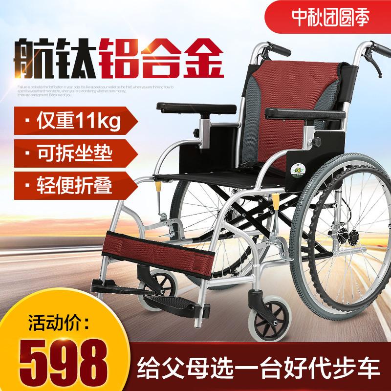 可孚逸特航钛铝合金便携轮椅 折叠轻便轮椅老人轮椅车代步手推车