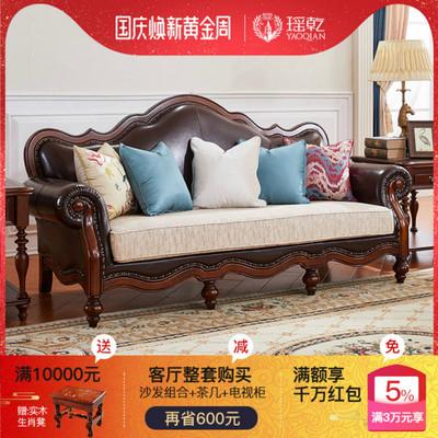 瑶乾 美式全实木沙发轻奢大户型客厅整装三人位皮布真皮简美家具
