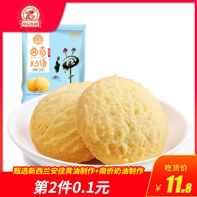 中冠集团 鸡蛋曲奇饼200g*2件