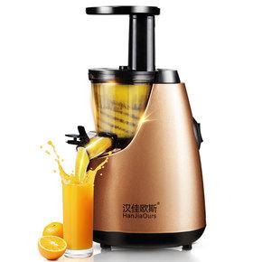汉佳欧斯榨汁机全自动多功能原汁机