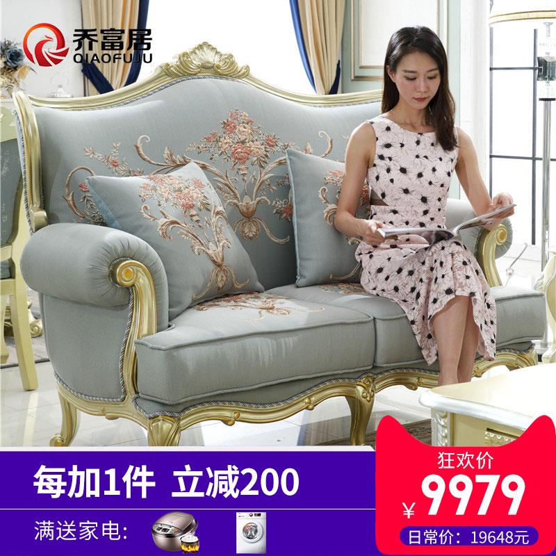 欧式沙发组合客厅 奢华 欧式布艺沙发321组合家具法式沙发新古典