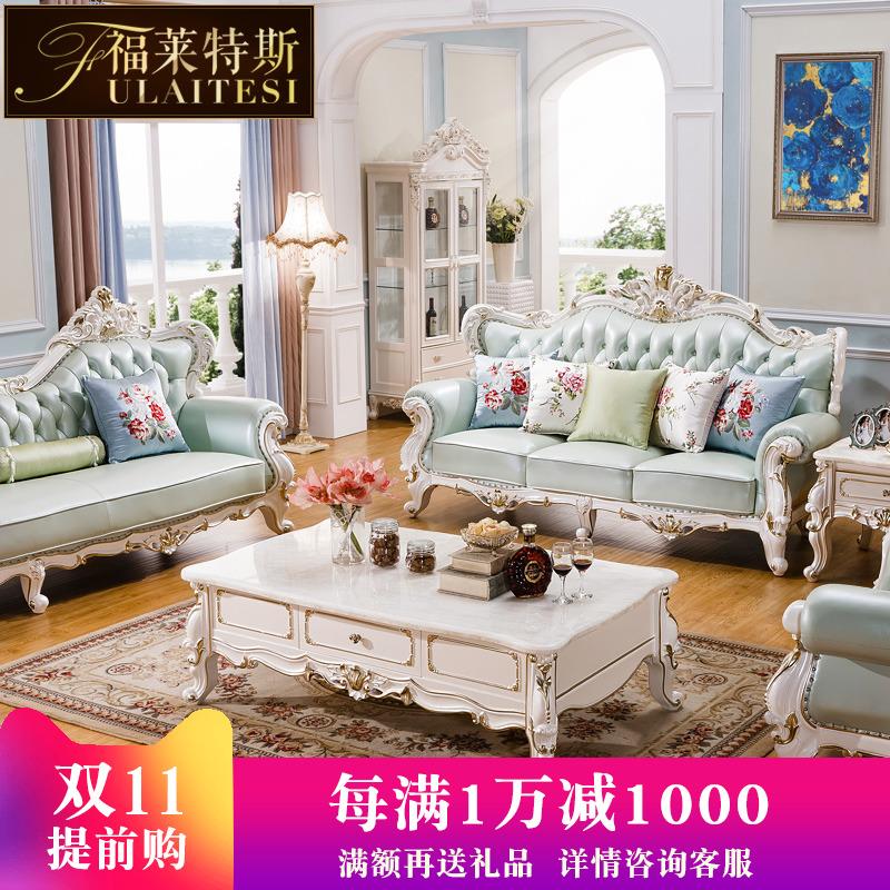 欧式真皮沙发新款实木双面雕花客厅珍珠白奢华1+2+3贵妃组合沙发