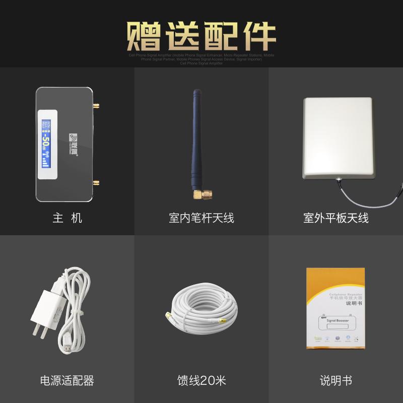 手机高频信号增强接收器加强器扩大器放大器移动联通4G三网合一