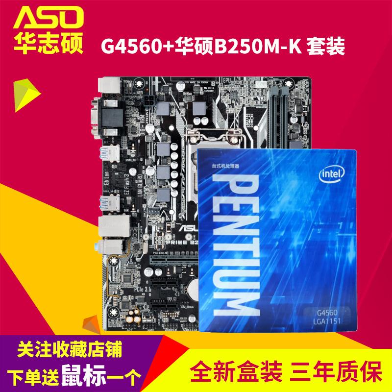 Asus-华硕 双核主板CPU套装 奔腾G4560搭华硕B250M-K 盒装套装