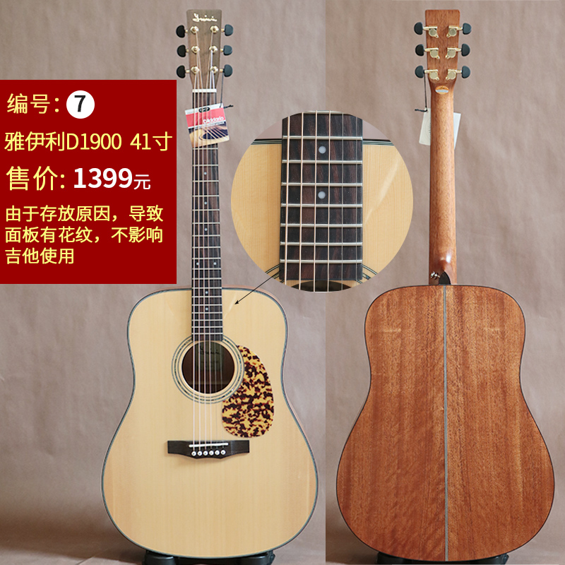 雅伊利D950 SAGA SF700C单板吉他雅依利YD25卡马D1C雅马哈FG830