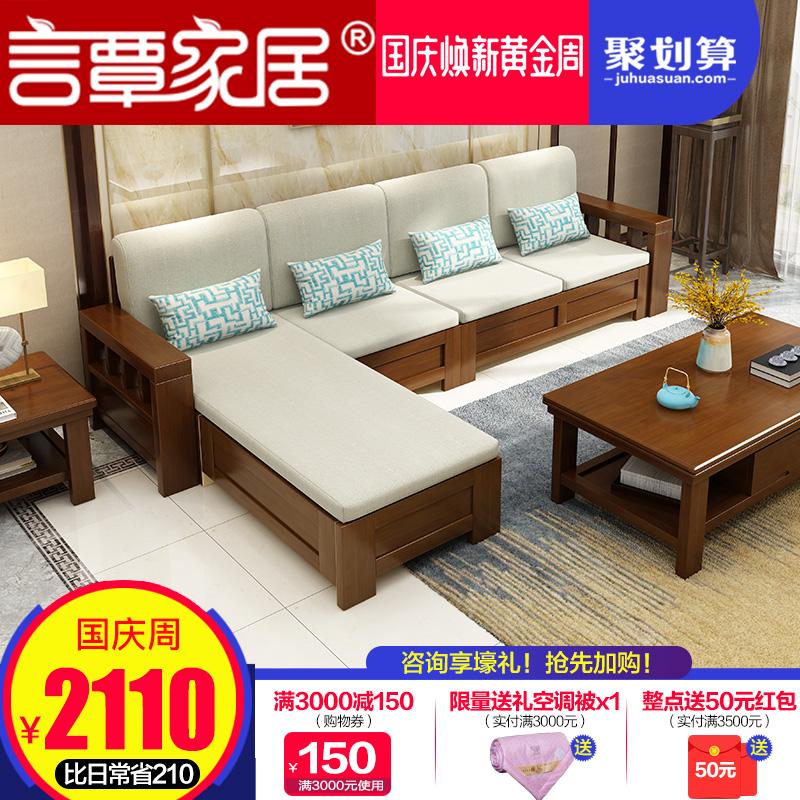 新中式实木沙发组合转角贵妃沙发简约现代1+2+3冬夏木质客厅家具