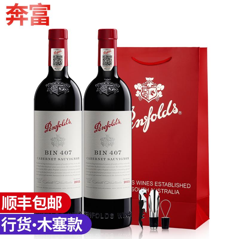 澳洲奔富407红酒 奔富bin407官方进口干红葡萄酒双支装 木塞款