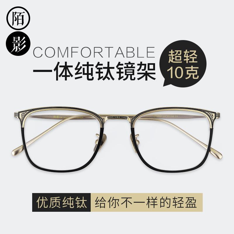 陌影复古纯钛眼镜框男超轻眼睛框镜架女配全框大脸成品近视眼镜男