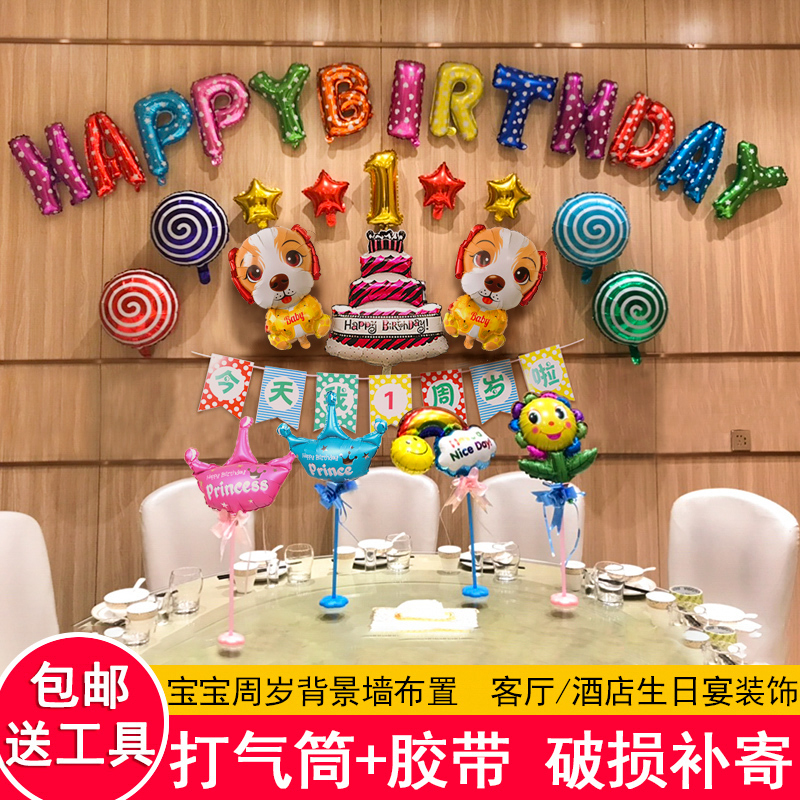 One Year Old Birthday Arrangement Balloon Children Party Decorations Dog Baby Happy Theme Carcass Background Wall