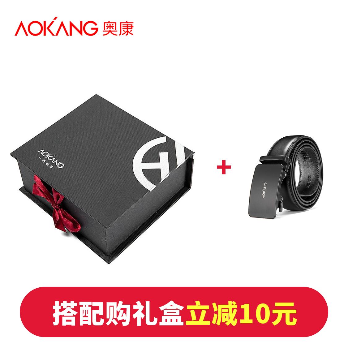 ∧OK∧NG奥康搭配购礼盒立减10元-推好价   品质生活 精选好价